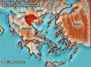 αρχαία μακεδονικά