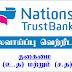 Vacancies in Nations Trust Bank