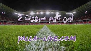 مشاهدة قناة اون تايم سبورت 2 بث مباشر بدون تقطيع on time sports 2