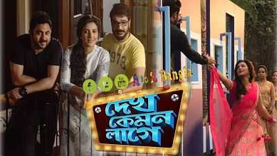 Dekh Kemon Lage (2017) Bengali MKV Movie Download HD TV