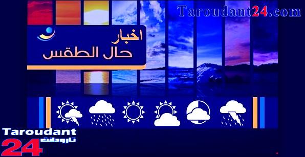 """تارودانت24 - توقعات """"الأرصاد الجوية"""" لطقس اليوم الجمعة"""