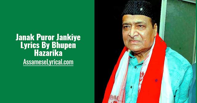 Janak Puror Jankiye Lyrics