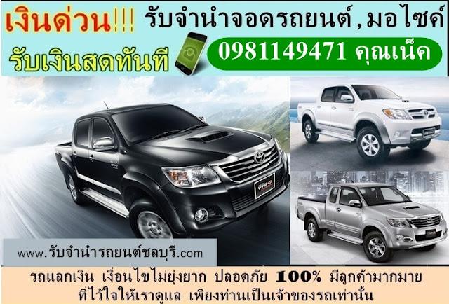รับจำนำรถยนต์ชลบุรี, มอเตอร์ไซค์, รถแลกเงิน, รับเงินสดทันที โทร.098-114-9471