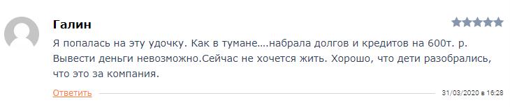 Клиентка по имени Галина говорит, что после сотрудничества с этим лохотроном (как в тумане), она осталась с долгами и кредитами на 600 000 рублей.