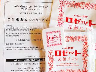 ロゼント洗顔パスタ プレゼントが当たった~(*´▽`*)