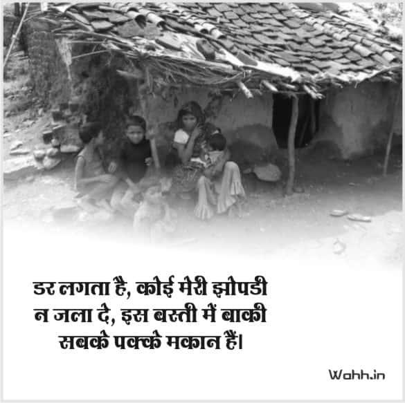 Garibi barish Shayari in Hindi