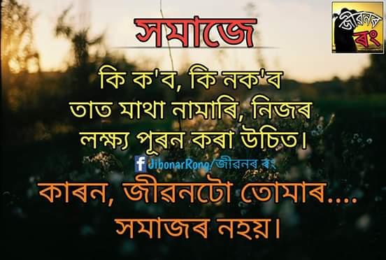 Whatsapp Status in Assamese Language   Whatsapp Status