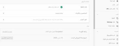 تغيير العنوان في Google Searche console -درس عن طريقة تغيير دومين بلوجر بدون فقدان الارشفة