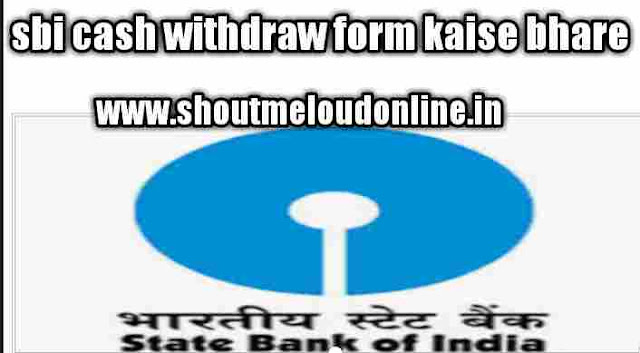 sbi cash withdraw form kaise bhare