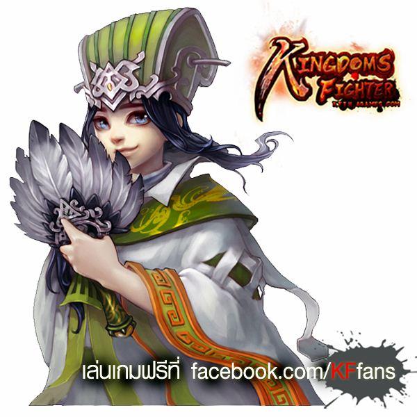 ขงเบ้ง Kingdoms Fighter