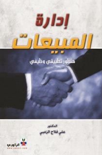 تحميل كتاب إدارة المبيعات، منظور تطبيقي وظيفي pdf د. علي فلاح الزغبي، مجلتك الإقتصادية