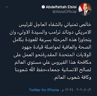 تعليق رئيس مصر على إصابة ترامب بفيروس كورونا
