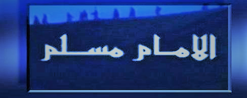 كم استغرق الامام مسلم في كتابة صحيحه