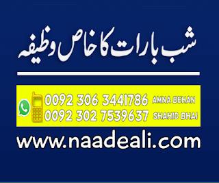 shab-e-barat-wazifa-hajat -https://www.naadeali.com/