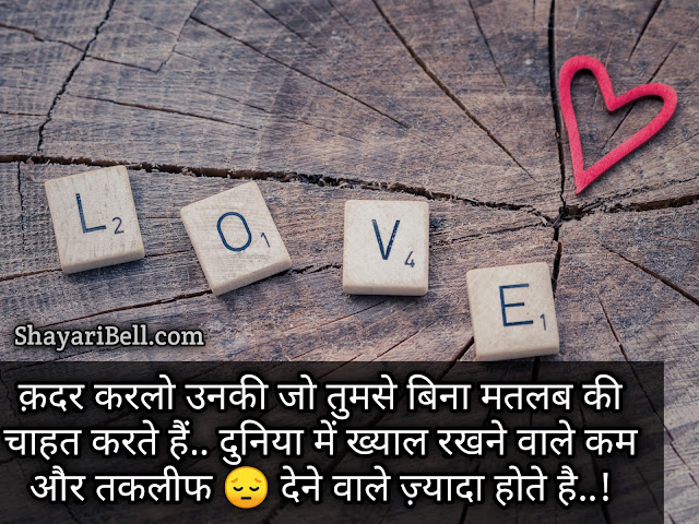 Love Shayari, Love Shayari in Hindi, Best Love Shayari, Love Shayari collection, Romantic Love Shayari, Hindi Love Shayari, Sad Love Shayari, Beautiful Love Shayari, Dil Love Shayari
