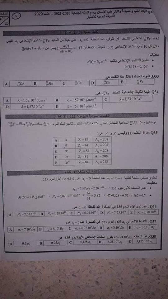 امتحان دخول كلية الطب و الصيدلة بالمغرب 2020
