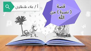 قصة نصرةً من الله للؤلف علاء طنطاوي