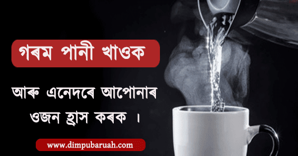 hot-water-for-weight-loss.-in-assamese