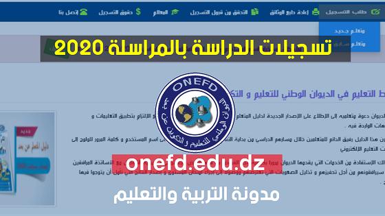 تسجيلات المراسلة للتعليم والتكوين عن بعد ONEFD