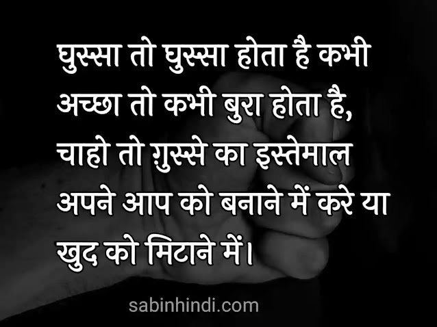 anger quotes in hindi 2020