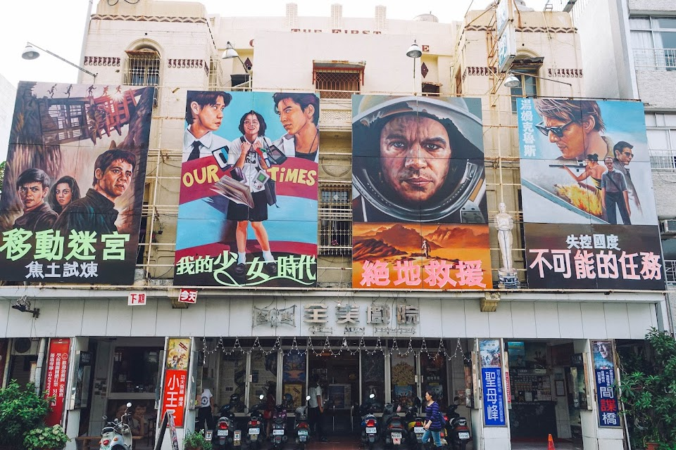全美戯院(Chin Men Theater)