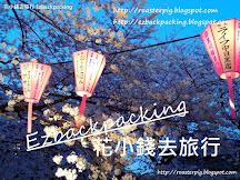 京都夜櫻及櫻花祭情報2019(3月17日更新2019背割堤櫻花祭)
