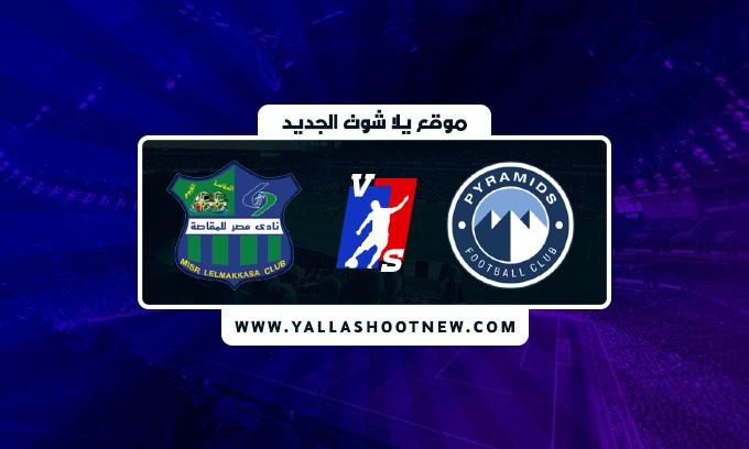 نتيجة مباراة بيراميدز ومصر المقاصة اليوم في الدوري المصري