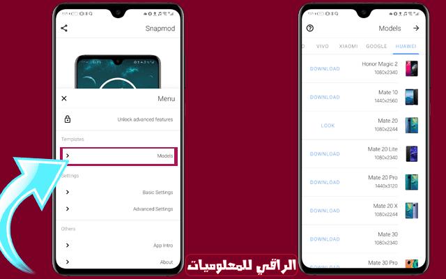 شرح تطبيق Snapmod