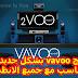 سورس جديد لتفعيل برنامج VAVOO لمشاهدة القنوات الرياضية و العربية و الاجنبية (رهييب)