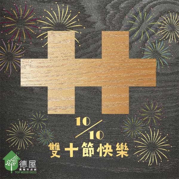 雙十國慶快樂