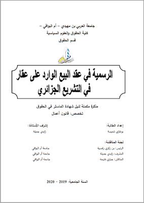 مذكرة ماستر: الرسمية في عقد البيع الوارد على عقار في التشريع الجزائري PDF