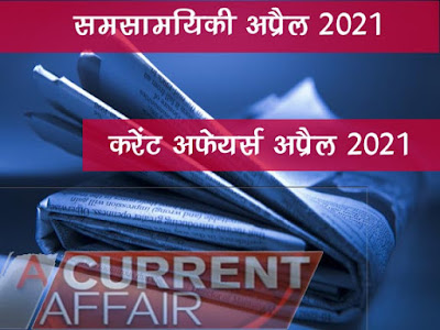 करेंट अफेयर्स  अप्रैल  2021 |Current affairs in Hindi April 2021
