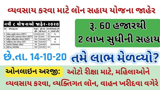 [sje.gujarat.gov.in/gskvn] Mahila Samridhi Yojana (MSY) Gujarat Safai Karmchari New Yojana 2020