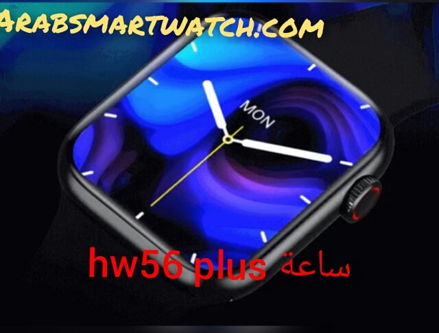 ساعة hw56 plus