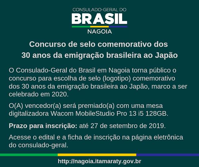 concurso-para-criacao-de-selo-comemorativo-dos-30-anos-da-emigracao-brasileira-ao-Japao