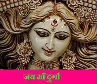 durga chalisa lyrics
