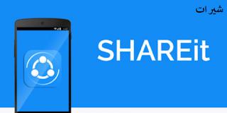 تحميل وتنزيل تطبيق شير ات SHAREit_connect and Transfer