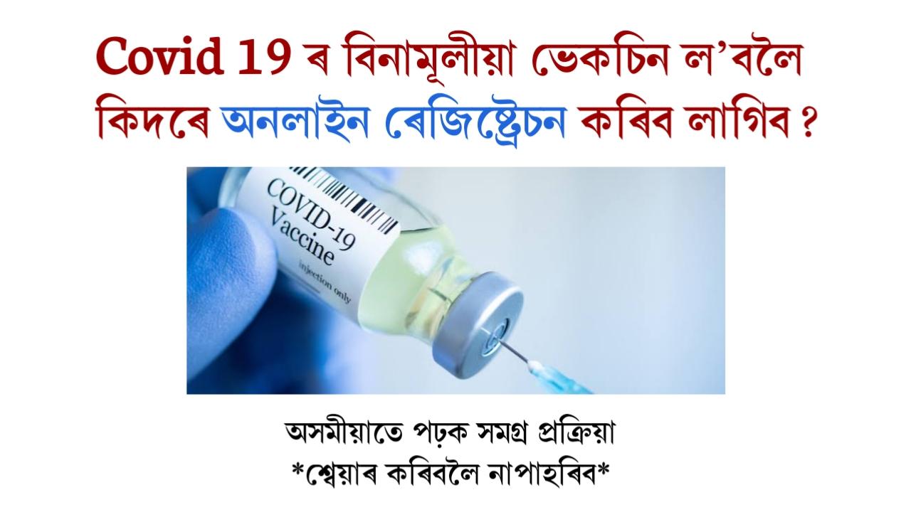Covid 19 Vaccine Registration