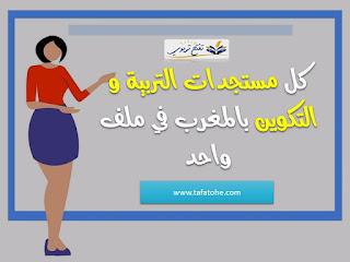 كل مستجدات التربية و التكوين بالمغرب في ملف واحد