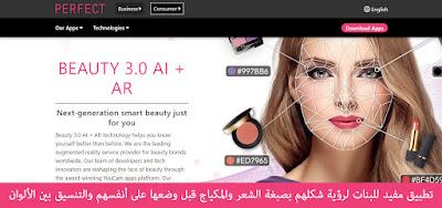 تطبيق YouCam Makeup  للبنات لرؤية صبغة الشعر والمكياج قبل وضعها وتنسيق الألوان