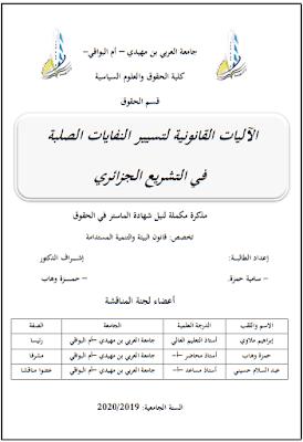 مذكرة ماستر: الآليات القانونية لتسيير النفايات الصلبة في التشريع الجزائري PDF