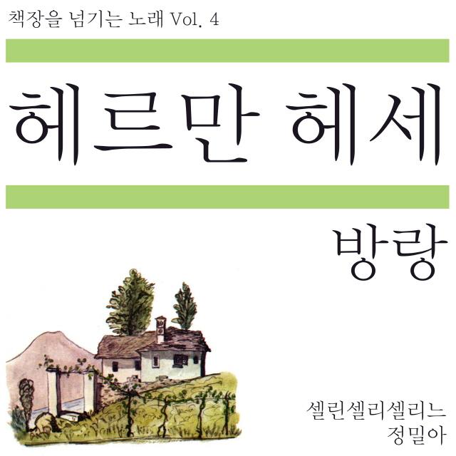 [Single] Jeongmilla, SellinSellySelline – 책장을 넘기는 노래 Vol. 4 방랑