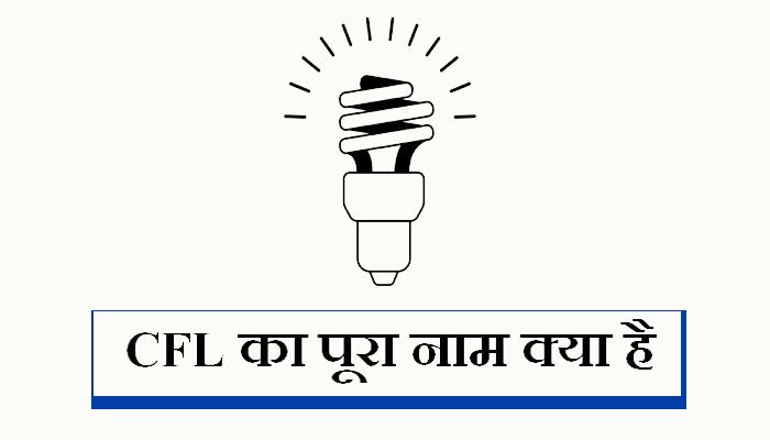 CFL Full form in Hindi - सीएफएल क्या है?