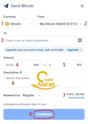 طريقة السحب في محفظة بلوكتشين blockchain
