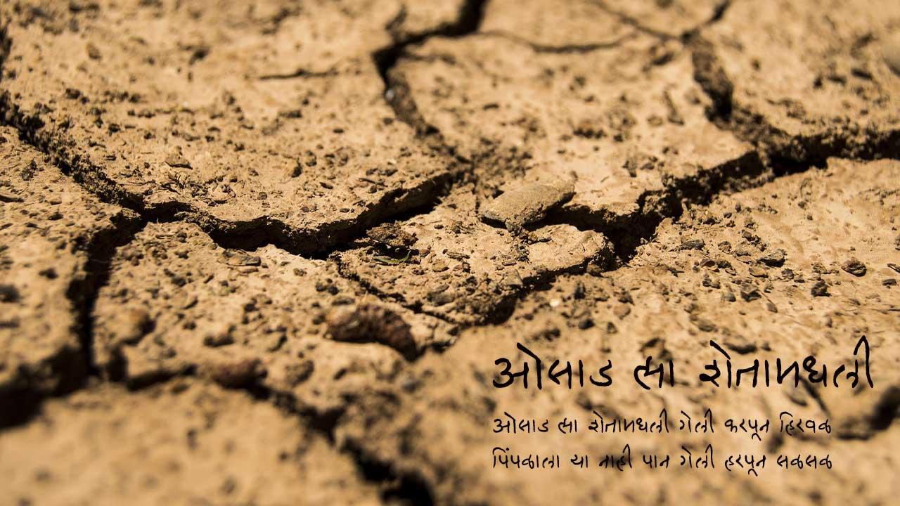 ओसाड ह्या शेतामधली - मराठी गझल | Osad Hya Shetamadhali - Marathi Ghazal