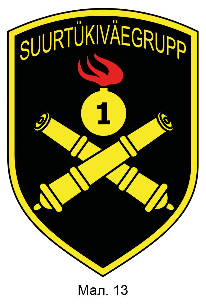емблема артилерійської частини Збройних Сил Естонії