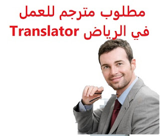 A translator is required to work in Riyadh Translator  To work in Riyadh  Academic qualification: Bachelor's degree, or related degree  Experience: At least four years of work in the field Having previous experience in an engineering field  Salary: to be determined after the interview