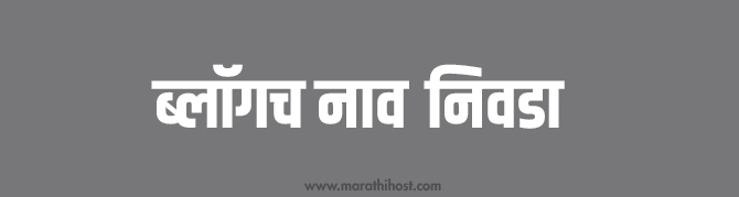 create website in marathi