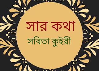 সার কথা   //  সবিতা কুইরী