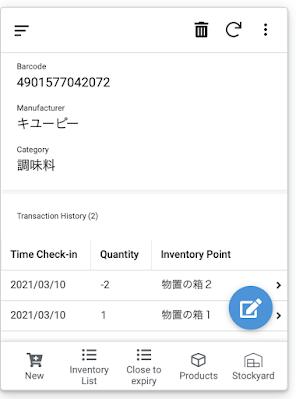 AppSheetアプリで在庫入出庫履歴テーブルをインラインで表示させる